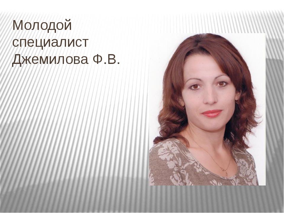 Молодой специалист Джемилова Ф.В.