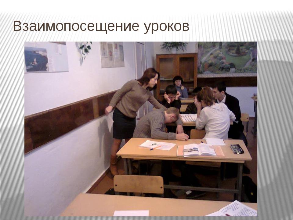 Взаимопосещение уроков