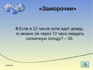 4.Если в 12 часов ночи идет дождь, то можно ли через 72 часа ожидать солнечну