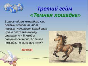 Третий гейм «Темная лошадка» Вопрос обоим командам, кто первым ответит, тот и