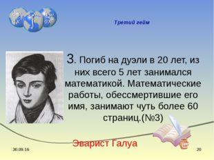 3. Погиб на дуэли в 20 лет, из них всего 5 лет занимался математикой. Математ