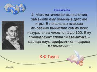 4. Математические вычисления заменили ему обычные детские игры. В начальных к