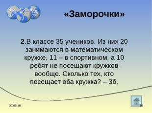 2.В классе 35 учеников. Из них 20 занимаются в математическом кружке, 11 – в