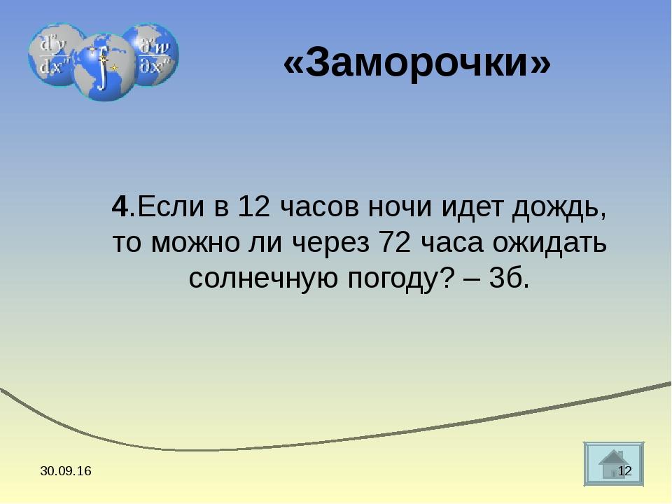 4.Если в 12 часов ночи идет дождь, то можно ли через 72 часа ожидать солнечну...