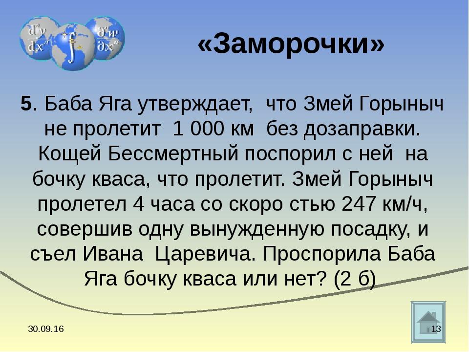 5. Баба Яга утверждает, что Змей Горыныч не пролетит 1000 км без дозаправки....