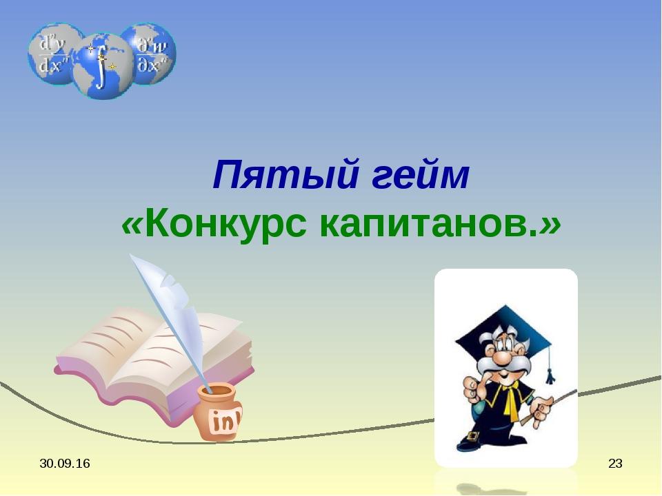 Пятый гейм «Конкурс капитанов.» * *