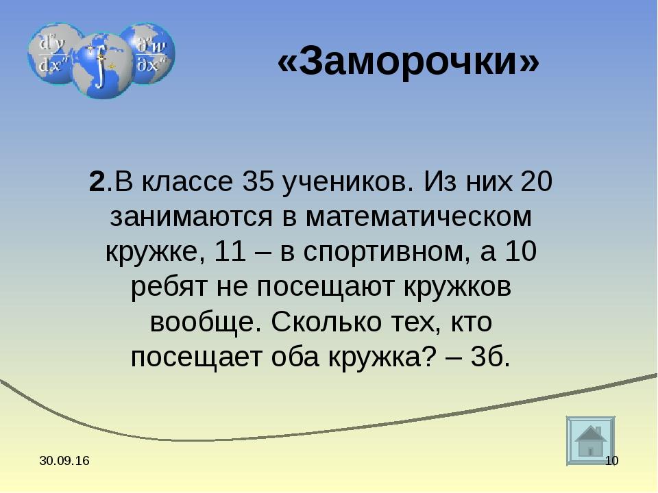 2.В классе 35 учеников. Из них 20 занимаются в математическом кружке, 11 – в...