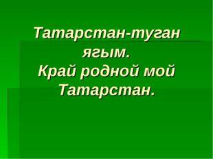 Татарстан-туган ягым. Край родной мой Татарстан.
