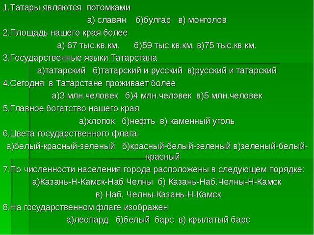 1.Татары являются потомками а) славян б)булгар в) монголов 2.Площадь нашего к...