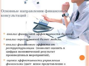 Основные направления финансовых консультаций : анализ финансовой эффективнос