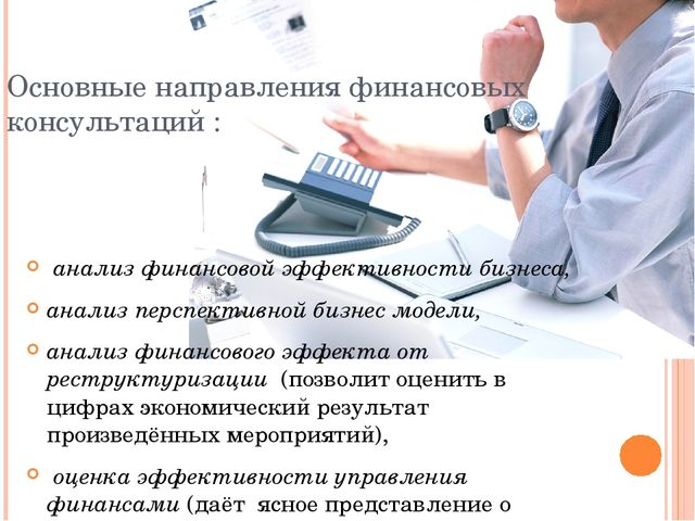 Основные направления финансовых консультаций : анализ финансовой эффективнос...