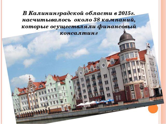 В Калининградской области в 2015г. насчитывалось около 38 кампаний, которые о...