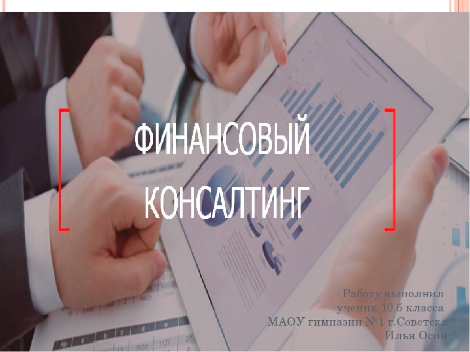 Работу выполнил ученик 10 б класса МАОУ гимназии №1 г.Советска Илья Осин