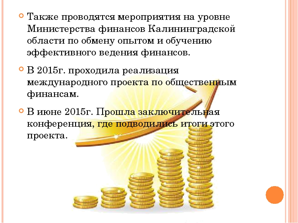 Также проводятся мероприятия на уровне Министерства финансов Калининградской...