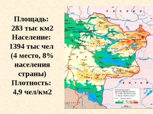 Площадь: 283 тыс км2 Население: 1394 тыс чел (4 место, 8% населения страны) П
