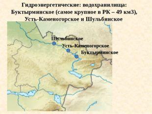 Шульбинское Усть-Каменогорское Буктырминское Гидроэнергетические: водохранил