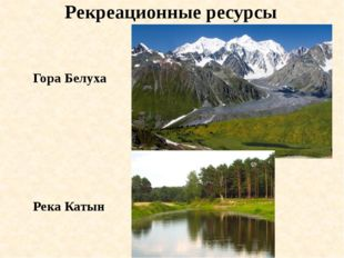 Рекреационные ресурсы Гора Белуха Река Катын