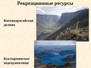 Рекреационные ресурсы Катонкарагайская долина Буктырминское водохранилище