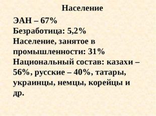 ЭАН – 67% Безработица: 5,2% Население, занятое в промышленности: 31% Национал