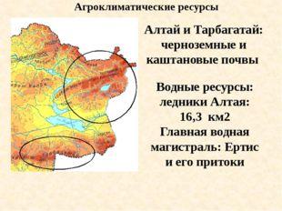 Агроклиматические ресурсы Алтай и Тарбагатай: черноземные и каштановые почвы