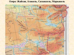 Озера: Жайсан, Алаколь, Сасыкколь, Маркаколь