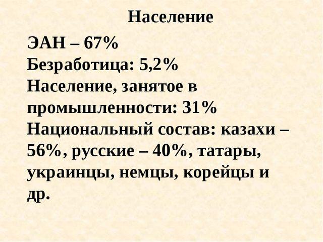 ЭАН – 67% Безработица: 5,2% Население, занятое в промышленности: 31% Национал...