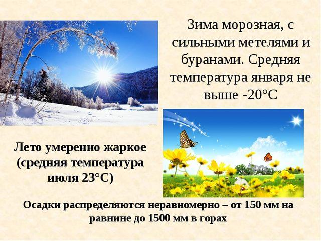 Зима морозная, с сильными метелями и буранами. Средняя температура января не...