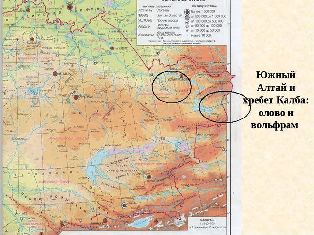 Южный Алтай и хребет Калба: олово и вольфрам
