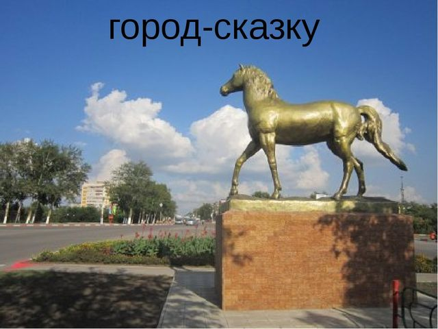 город-сказку