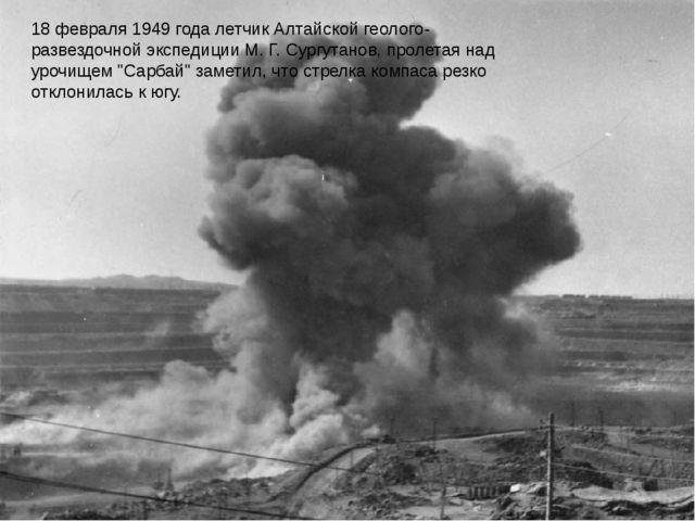 18 февраля 1949 года летчик Алтайской геолого-развездочной экспедиции М. Г. С...