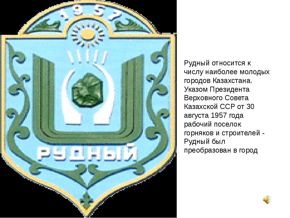 Рудный относится к числу наиболее молодых городов Казахстана. Указом Президен...