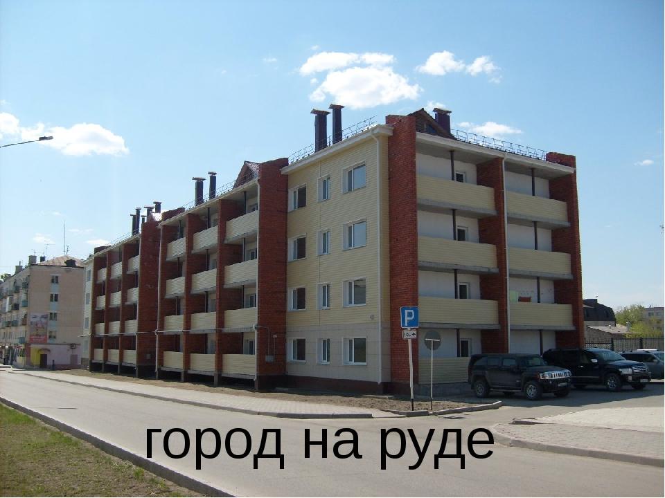 город на руде