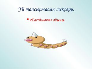 Үй тапсырмасын тексеру. «Earthworm» ойыны.