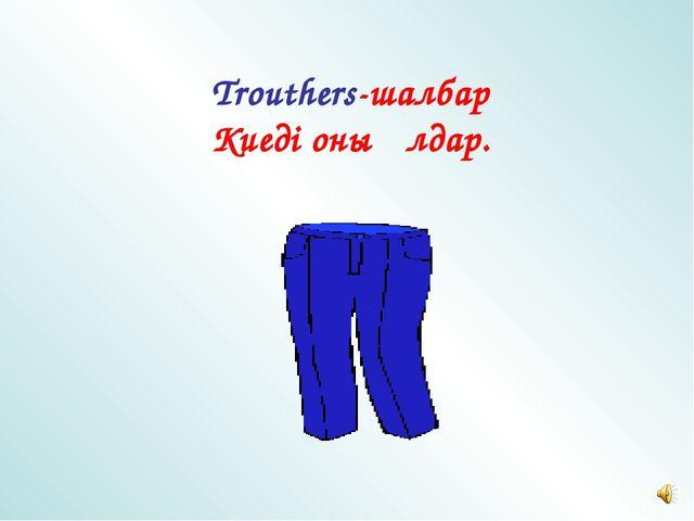 Trouthers-шалбар Киеді оны ұлдар.