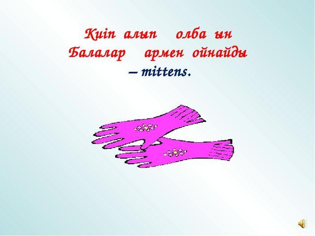 Киіп алып қолбағын Балалар қармен ойнайды – mittens.