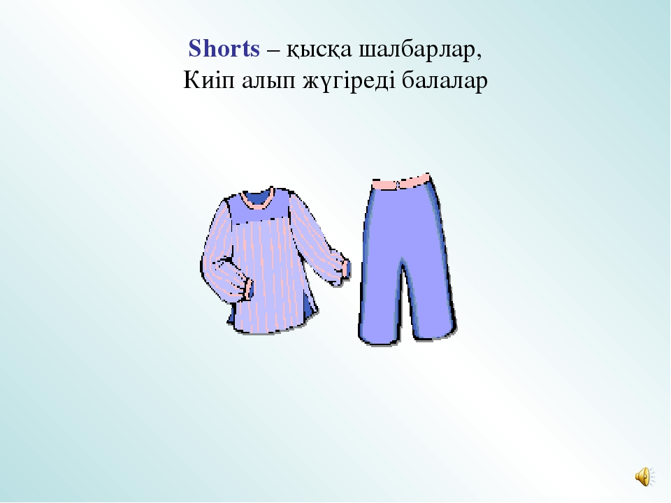 Shorts – қысқа шалбарлар, Киіп алып жүгіреді балалар