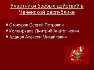 Участники боевых действий в Чеченской республике Столяров Сергей Петрович Кол