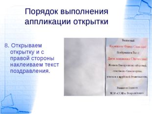 Порядок выполнения аппликации открытки 8. Открываем открытку и с правой сторо