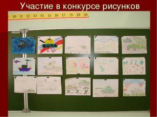 Участие в конкурсе рисунков