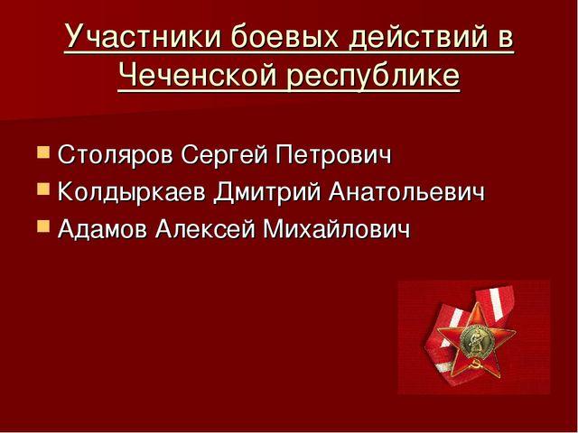 Участники боевых действий в Чеченской республике Столяров Сергей Петрович Кол...