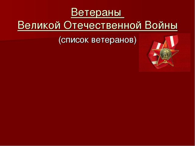 Ветераны Великой Отечественной Войны (список ветеранов)