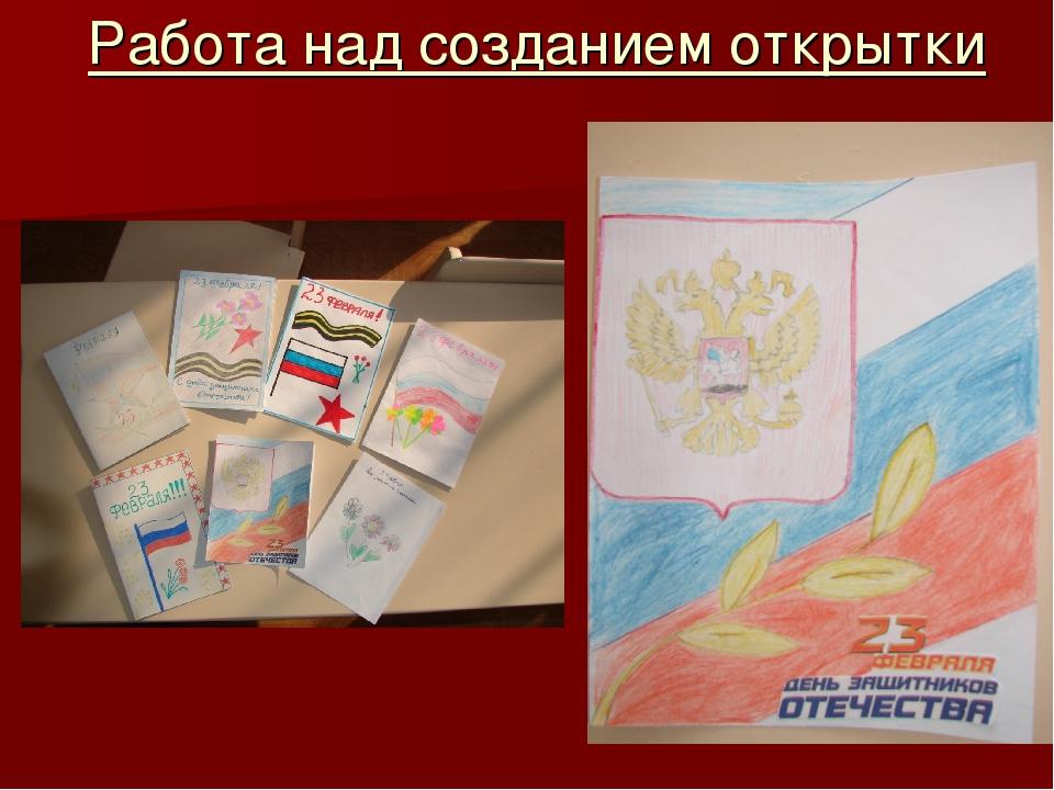 Работа над созданием открытки