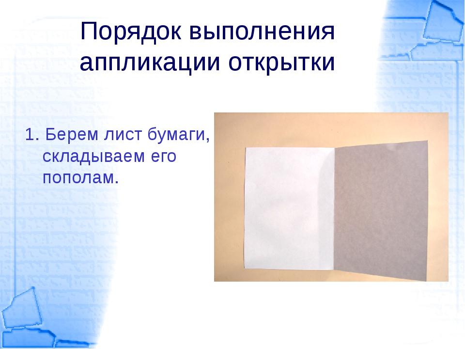 Порядок выполнения аппликации открытки 1. Берем лист бумаги, складываем его п...