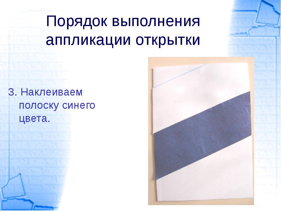Порядок выполнения аппликации открытки 3. Наклеиваем полоску синего цвета.