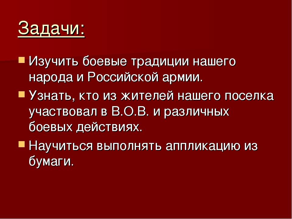 Задачи: Изучить боевые традиции нашего народа и Российской армии. Узнать, кто...