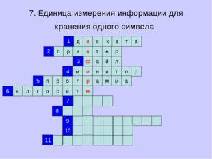 7. Единица измерения информации для хранения одного символа д и с к е т а п р