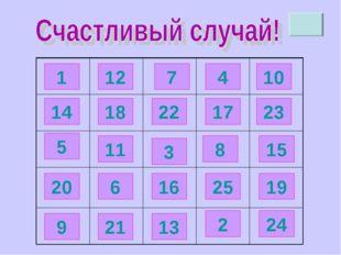 1 2 3 4 5 6 7 8 9 10 11 12 13 14 15 16 17 18 19 20 21 22 23 24 25