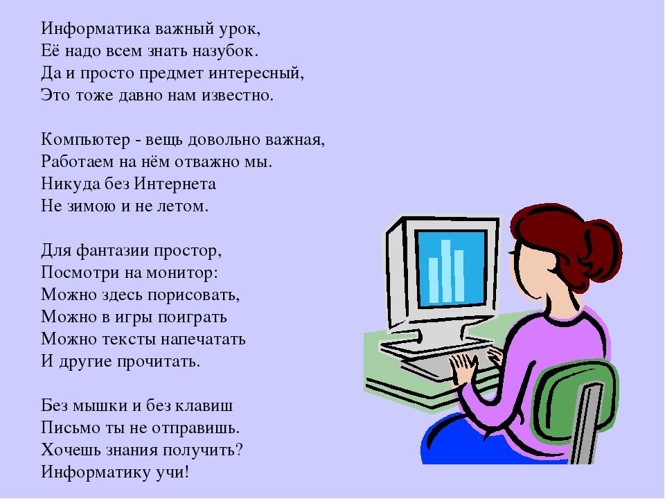 Информатика важный урок, Её надо всем знать назубок. Да и просто предмет инте...
