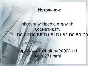 Источники: http://ru.wikipedia.org/wiki/Косметика#.D0.A1.D0.BE.D1.81.D1.82.D0