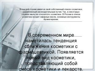 В каждой стране имеется свой собственный список косметики, закрепленный закон